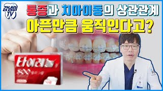 치아교정 통증과 치아이동의 상관관계, 아픈만큼 움직인다…