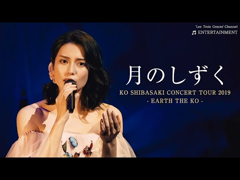 KO SHIBASAKI CONCERT TOUR 2019『EARTH THE KO』 月のしずく | 柴咲コウ