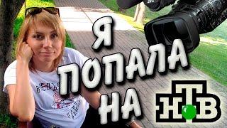 Пригласили на НТВ в передачу НашПотребНадзор