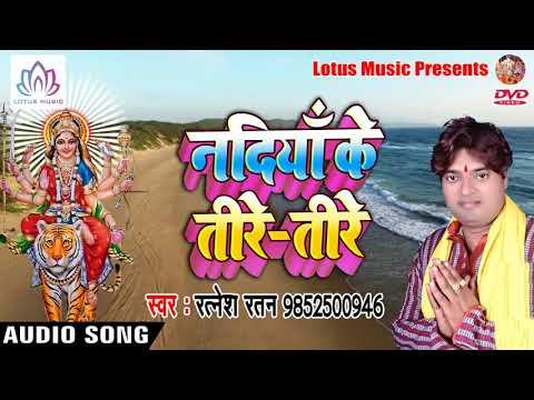 नवरात्री देवी गीत पचरा{2018} - #Ratnesh_Ratan | Nadiya Ke Ire Tire || Bhojpuri Devi Geet 2018