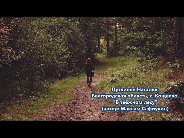 Изображение предпросмотра прочтения – НатальяПуткинен читает произведение «В таёжном лесу» М.С.Сафиулина