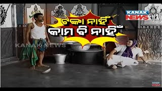 No Work, No Money Amid COVID-19: Loka Nakali Katha Asali | Kanak News