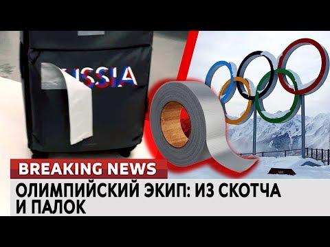 Олимпийский экип: из скотча и палок. Ломаные новости от 31.01.18