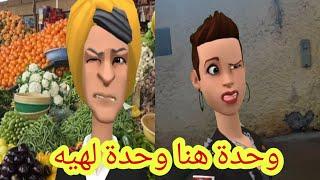 المحقق عيشة مزال خاطرها مابرد😞 واكرام فلعربية ماخلات حد😏