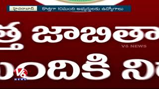 TSPSC Releases Revised Selection List For Group-1 | Hyderabad | V6 News