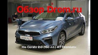 Новый Kia Cerato 2018 2.0 (150 л.с.) AT Premium+ - видеообзор