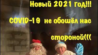 2021год С Новым годом COVID 19 нас все таки настиг