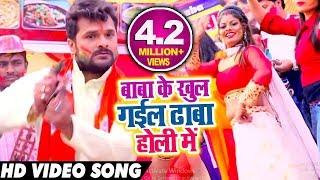 बाबा के खुल गईल ढाबा होली में - #Video Song - Baba Ke Khul Gail Dhaba - Khesari Lal - Holi Song 2019