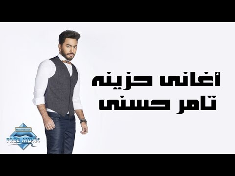 TAMER SNOOP SAYED SI FT MP3 HOSNY TÉLÉCHARGER DOGG EL