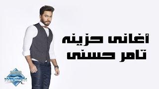 Tamer Hosny - Sad Songs   تامر حسني - أغاني حزينة