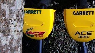 Новинка! Обзор Garrett ACE 300i и сравнение с Garrett ACE 250