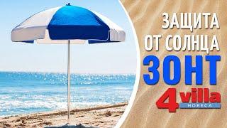 Обзор зонтов 4Villa - для кафе и пляжа