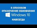Пять способов отключения обновления Windows 10