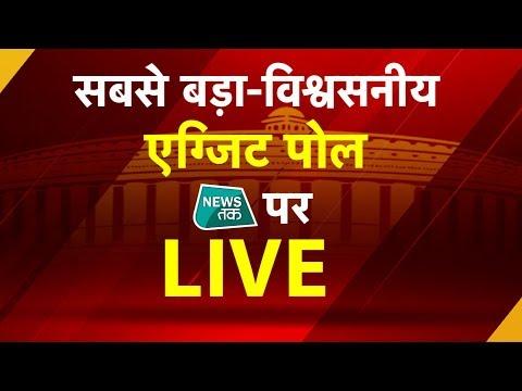 लोकसभा चुनाव 2019, सबसे बड़ा Exit Poll । LIVE... News Tak