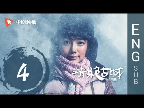 Candle in the Tomb  04 | ENG SUB 【Joe Chen、Jin Dong】