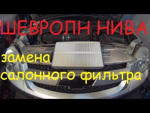 Замена салонного фильтра Шевроле Нива
