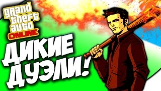 GTA ONLINE - ДИКИЕ ДУЭЛИ! - ПРИКОЛЫ!