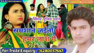 Punit pyare ka maithili song samsham jeto hamar lash ge 2020 drd bhara git