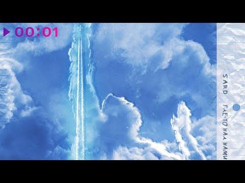 SARD - Где то над нами | Official Audio | 2019