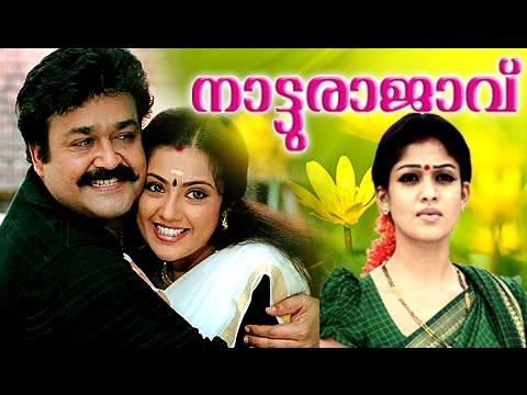 Natturajavu | Malayalam Full Movie | Mohanlal,Meena,Nayanthara [HD]
