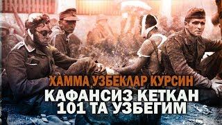 Хамма Узбеклар Курсин КАФАНСИЗ КЕТКАН 101 ТА УЗБЕГИМ