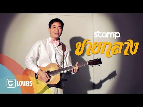 ชายกลาง STAMP แสตมป์ feat. สิงโต นำโชค