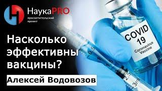 Алексей Водовозов - Вакцины: жертвы собственной эффективности