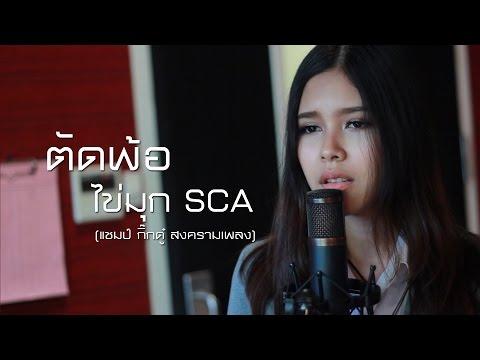 ตัดพ้อ - โก๊ะ นิพนธ์ Piano version | Cover | SCA STUDIO | ไข่มุก SCA ( The Voice season 4 )
