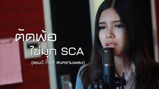 ตัดพ้อ - โก๊ะ นิพนธ์ | ไข่มุก SCA ( The Voice Thailand ) feat. ศร SCA ( ศร Epic ) | Cover