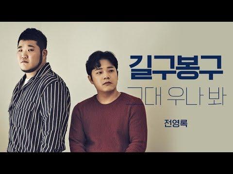 (최종우승!!) [불후의명곡] 길구봉구 - 그대 우나 봐