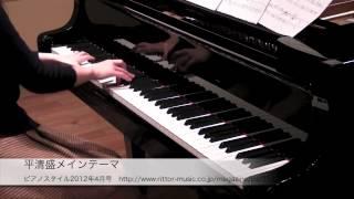 ピアノスタイル2012年4月号楽譜掲載「平清盛メインテーマ」の模範演奏...