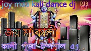 জয় মা কালী || কালী পূঁজা স্পেশাল ডিজে গান by rjb dj