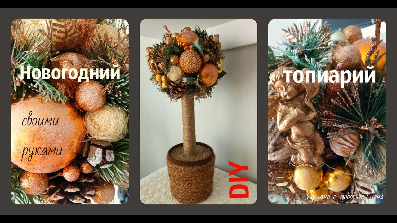 DIY: Подарок на Новый Год / Топиарий своими руками/ Декор ...