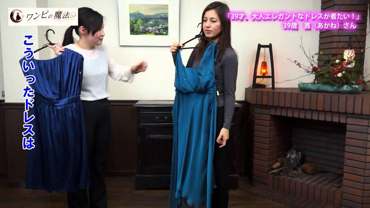 30代、後輩の結婚式に着ていく服装【5分動画】 レンタルドレスのワンピの魔法 , YouTube