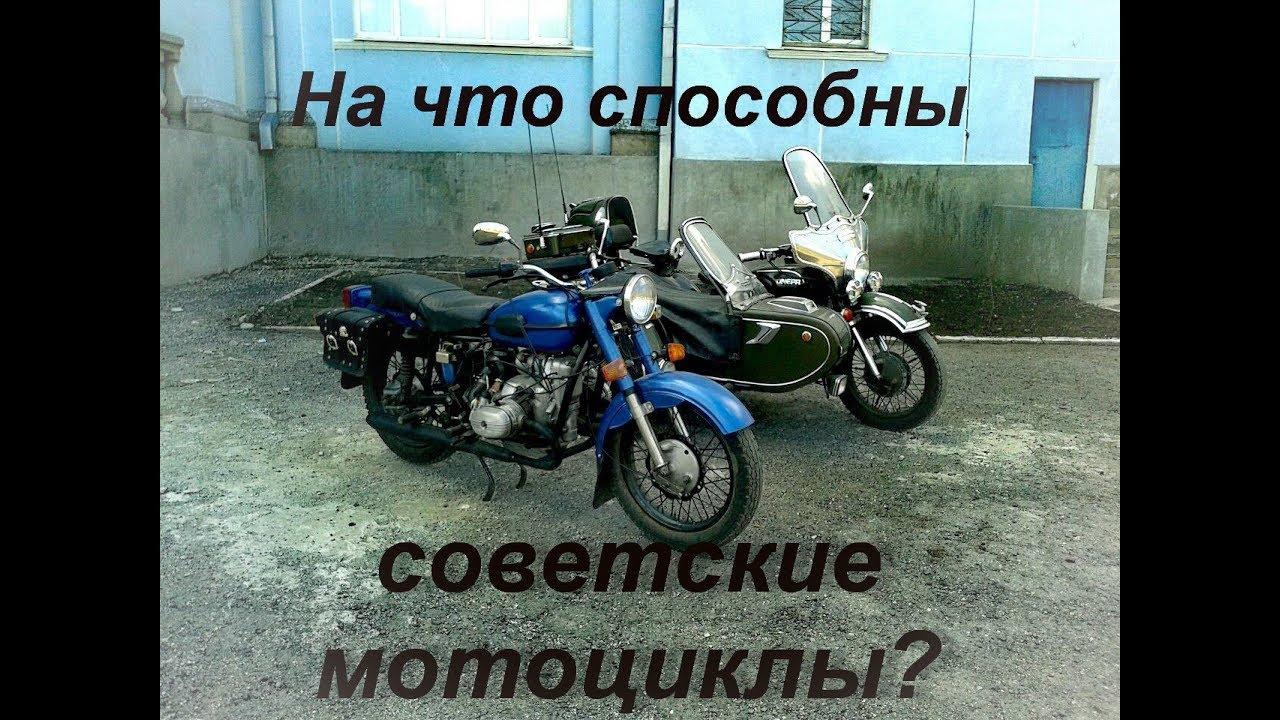 Мотоцикл Урал, Днепр, ИЖ Юпитер 5, ИЖ 49. Лучший Советский Мотоцикл   Приложение Автозаработок