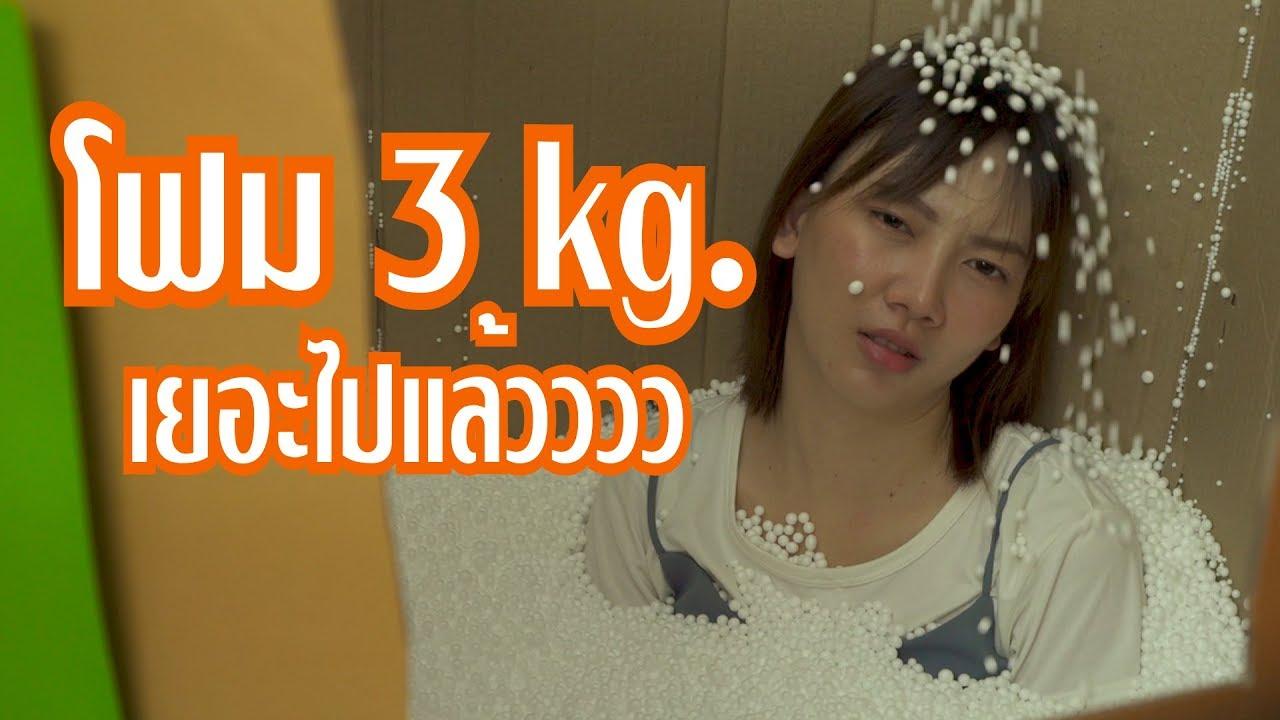 ทำ Bean Bag ด้วยโฟม 3 kg. - Daidookdik