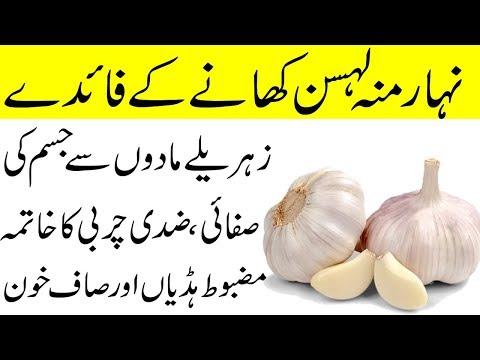 Lahsan khali pait khane ke fayde | Garlic on empty stomach benefits