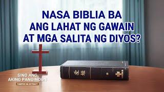 """""""Sino ang Aking Panginoon"""" - Nasa Biblia ba ang Lahat ng Gawain at Mga Salita ng Diyos? (Clip 2/5)"""