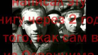 Глазман Алексей Павлович. ''Неизвестный Освенцим'' по книге Примо Леви ''Человек ли это?''