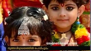 Vishu Celebration Begins | Vishu 2018