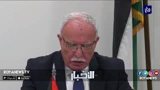 وزير الخارجية الفلسطيني يسلم المحكمة الجنائية الدولية طلب لمحاسبة الاحتلال على جرائمه - (22-5-2018)