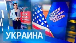 Видишь, как Украина падает, подтолкни - пишут западные СМИ