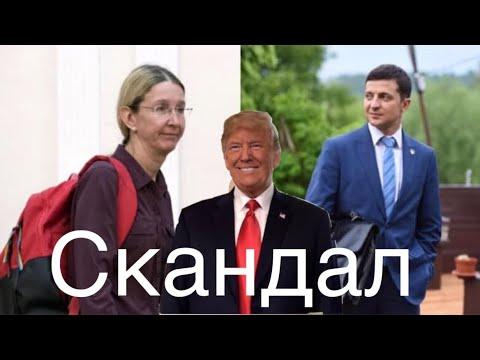 Невероятный СКАНДАЛ РЕПУТАЦИЯ ЗЕЛЕНСКОГО под УГРОЗОЙ