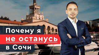 Обратная сторона Сочи или почему я здесь не останусь - Дмитрий Черёмушкин