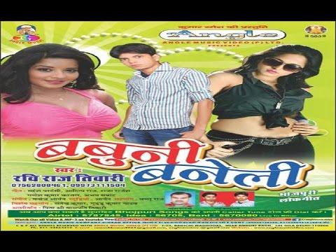 Piyau Pagal Bhaila ho | Babuni Baneli | Ravi Raj
