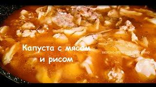 Тушеная капуста с рисом и мясом Рецепт быстрого ужина
