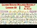 Quran Majeed lesson 19 Surah Al Alaq in Urdu/Hindi | Surah Al Alaq | Learn Quran Online