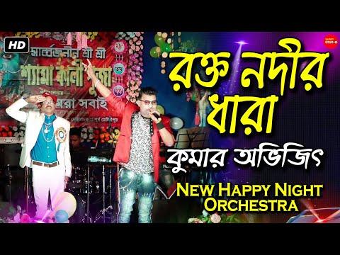 Rakta Nadir Dhara    Cover By Kumar Abhijit    New Happy Night Orchestra    Amra Sabai Club Program