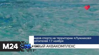 """""""Москва и мир"""": новый аквакомплекс и природные катаклизмы - Москва 24"""