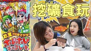 挖礦食玩 從巧克力礦石中找出寶物 日本食玩 親子手作一起找出軟糖在哪裡 吃貨們 人氣網購美食開箱  明治 ホレホレチョコレート Sunny Yummy kids toys 的大姐姐開箱